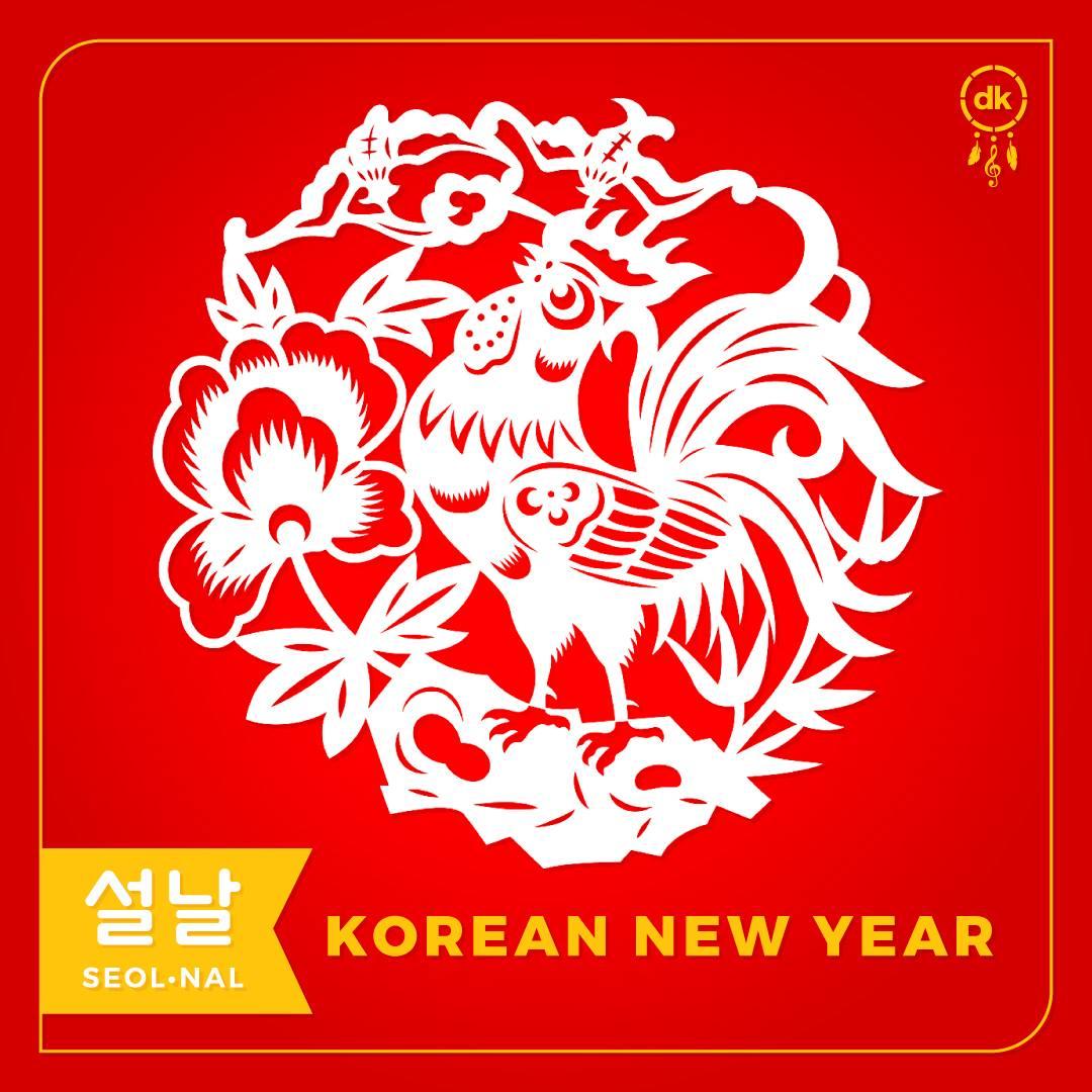 설날 Korean New Year.