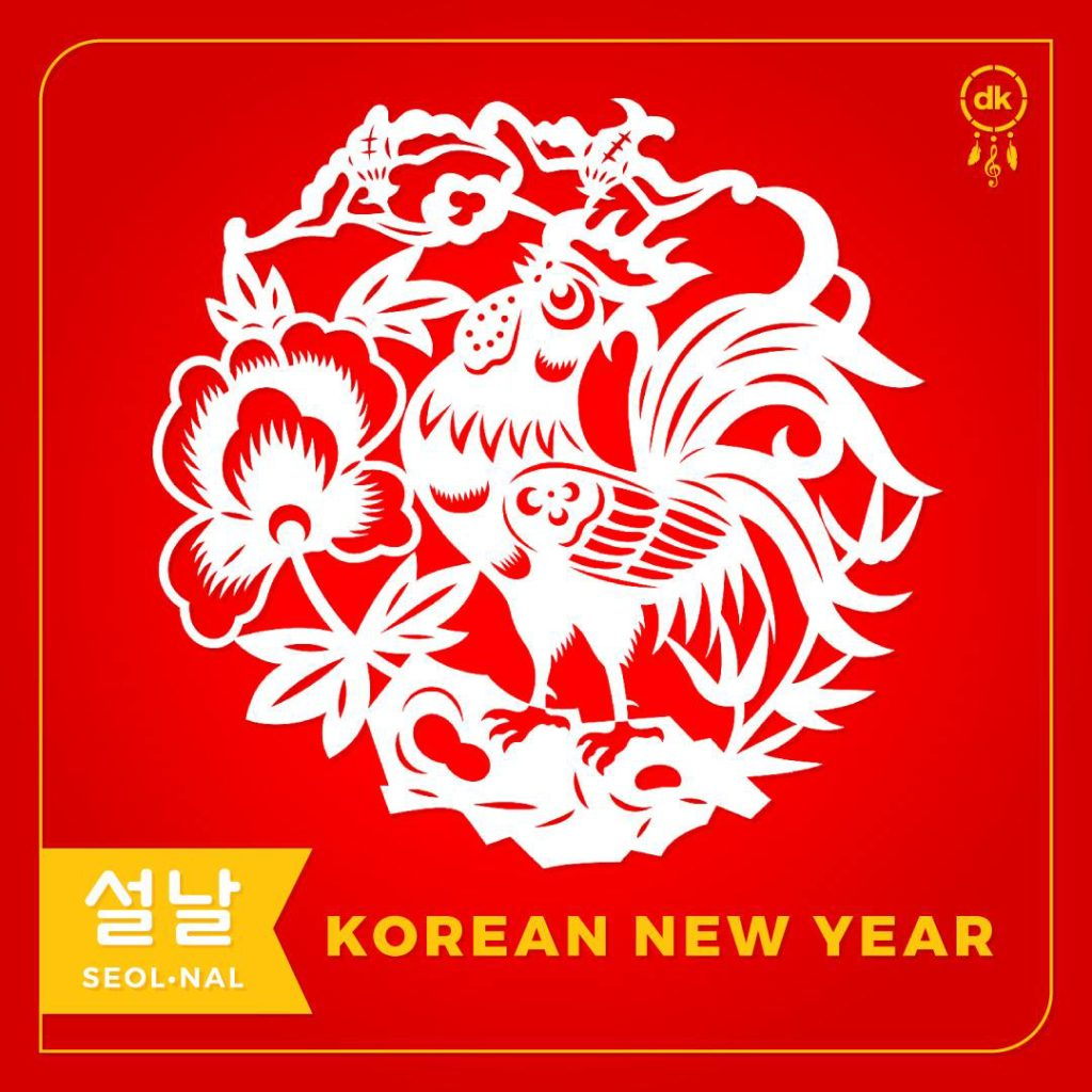 설날 Korean New Year.